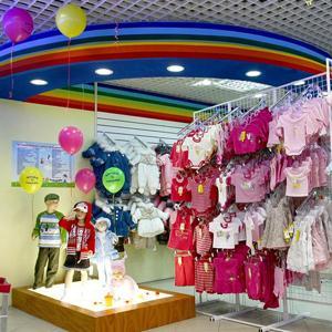 Детские магазины Красного Сулина