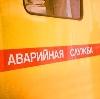 Аварийные службы в Красном Сулине
