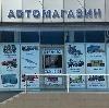 Автомагазины в Красном Сулине
